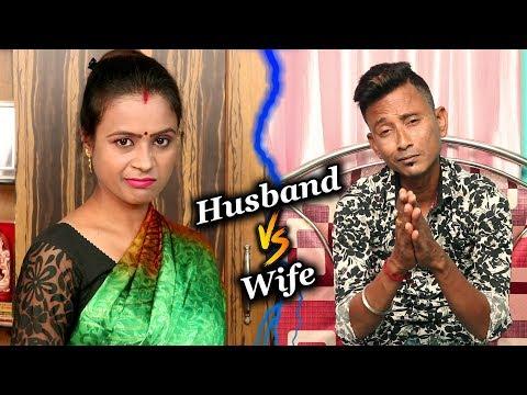 Husband Vs Wife || Sunil Vs Pinki New Comedy || Film Star Celebrity