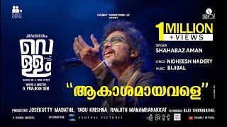 Akashamayavale | Vellam | Bijibal | Shahabaz Aman | Jayasurya | Prajesh Sen | Samyuktha Menon