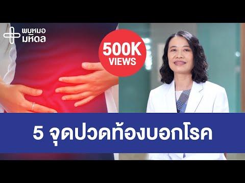 5 จุดปวดท้อง บอกโรค   พบหมอมหิดล [by Mahidol Channel]