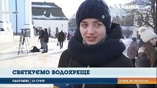 В Україні святкують Водохреще