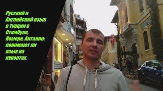 Язык в Турции: на каком говорить английском или русском?
