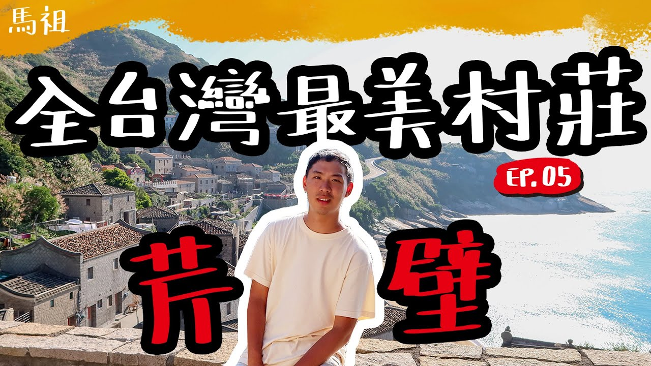 為什麼芹壁是台灣最美的村莊?前往馬祖前必看的影片!|九十路公車