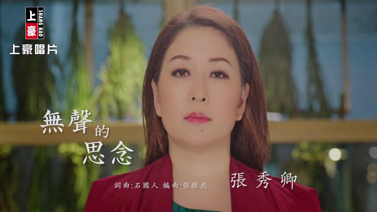 【首播】張秀卿-無聲的思念(官方完整版MV) HD