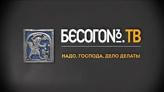 Бесогон ТВ (от 1.03.2019)