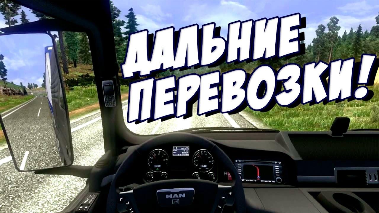 Игра дальнобойщики арменя фото 241-617