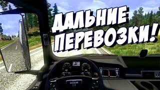 Euro Truck Simulator 2 Online - ДАЛЬНИЕ ПЕРЕВОЗКИ!
