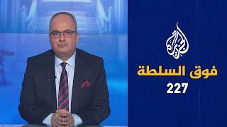 فوق السلطة 227 – أسبوع مصر الحزين 🇪🇬