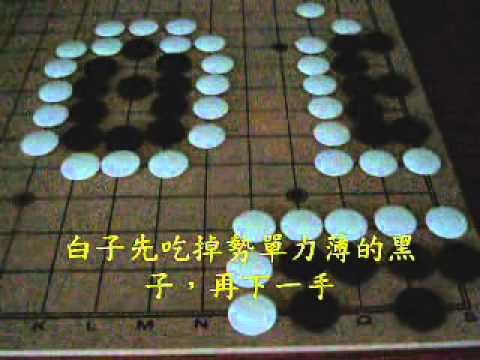 簡單學圍棋--死活基礎.wmv