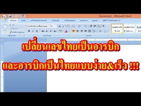 วิธีการเปลี่ยนเลขอารบิคเป็นเลขไทย และเปลี่ยนเลขไทยเป็นเลขอารบิคในโปรแกรม WORD ด้วย Macro