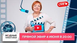 Прямой эфир Ирины Михайловны Паукште 4 июня 2020 года в 20 00 Мск