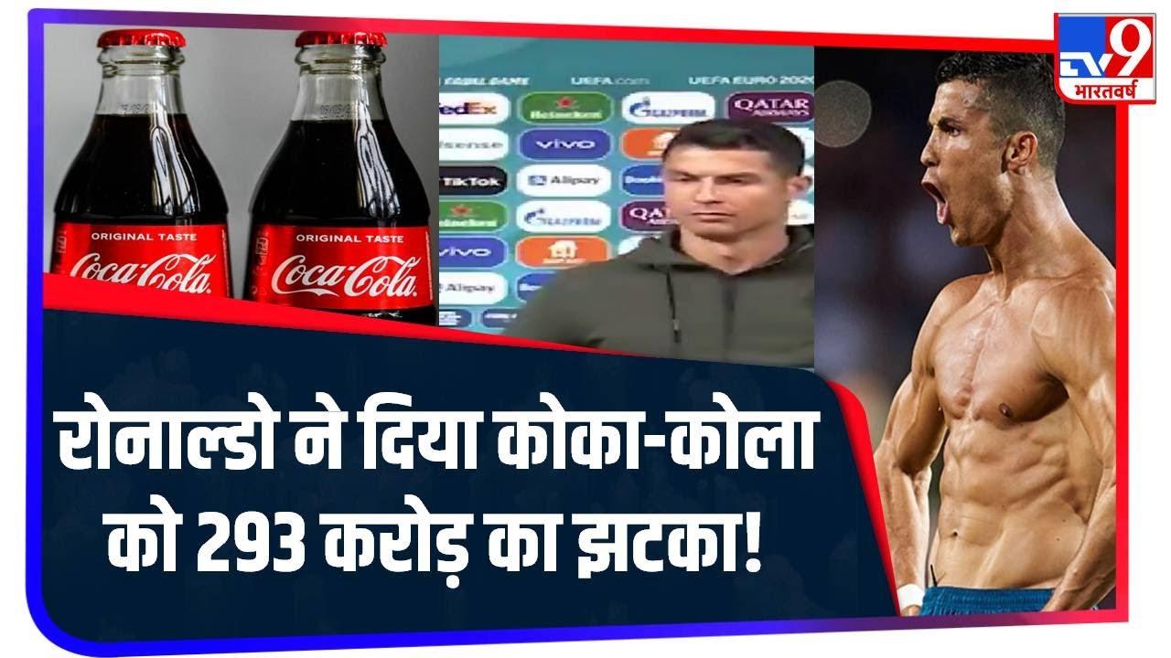 Cristiano Ronaldo की छोटी सी हरकत से Coca-Cola को लग गया 293 करोड़ का झटका! | UEFA Euro Cup 2021