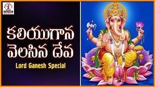 Lord Ganesh Telugu Devotional Folk Songs | Kaliyugana Velasina Deva Popular Telugu Song |