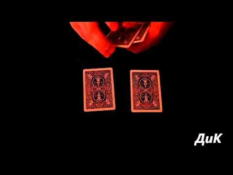 Карточный фокус - Джокеры и Короли
