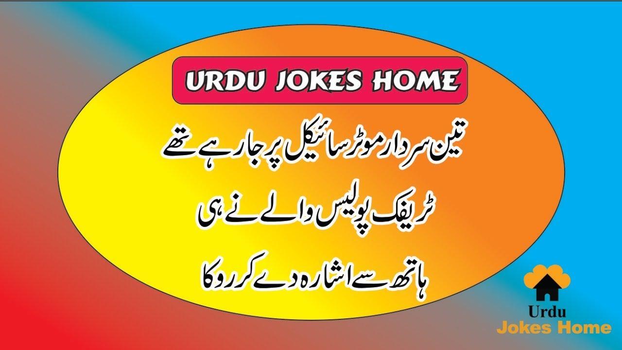 urdu-font-sexy-jokes