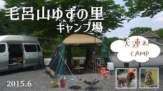 動画の説明☆ 【2015.6月】 毛呂山ゆずの里キャンプ場に行ってきたときの...