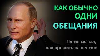 Путин сказал, как прожить на пенсию!