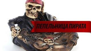 Пиратская пепельница / Pirate ashtray