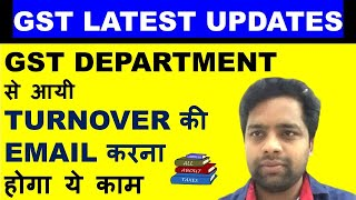 HOW TO REPLY OF EMAIL SENT BY GST DEPARTMENT REGARDING AGGREGATE TURNOVER | CA MANOJ GUPTA