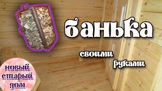видео сколько стоит построить баню из пеноблоков
