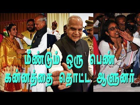 மீண்டும் ஒரு பெண் கன்னத்தை தட்டிய ஆளுனர்   TN Governor Pats on Cheek again   Shocking Truth Revealed