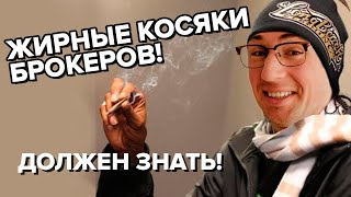 Косяки российских брокеров. К чему готовиться?
