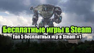 Бесплатные игры в Steam #1. Топ 5 бесплатных игр в Steam