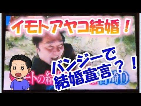 イモトアヤコ 石崎 史郎