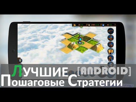 Лучшие пошаговые стратегии на Андроид 2016 / Игры на Android – Rulsmart.com