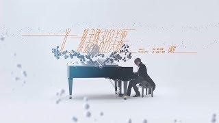 V.K克 [ 光 無盡墜落的美麗 Endless Falling Lights ] Official MV