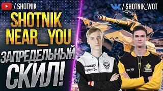 Sh0tnik и Near_You - ЗАПРЕДЕЛЬНЫЙ СКИЛ