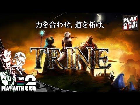#1【アクション】弟者,兄者,おついちの「TRINE(トライン)」【2BRO.】
