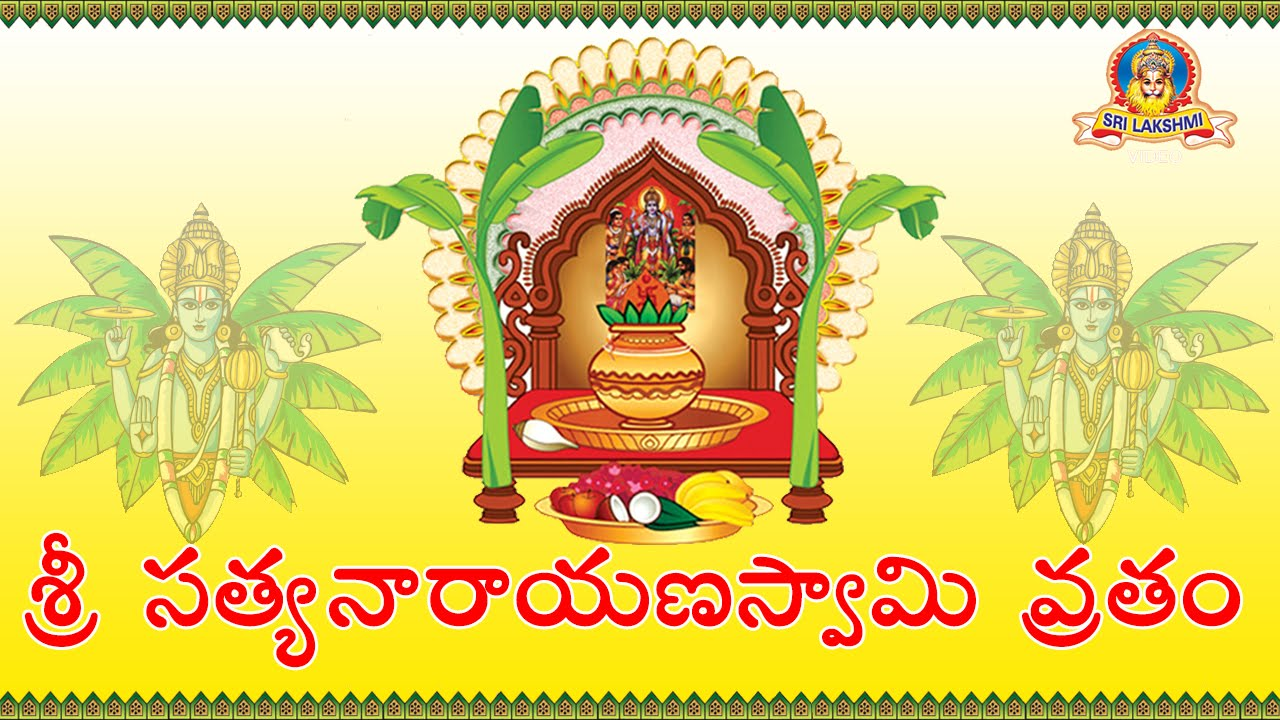 Sri Satyanarayana Swamy Vratham Telugu Devotional Songs Youtube