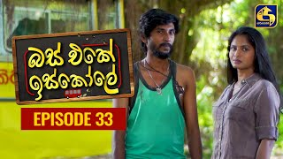 Bus Eke Iskole Episode 33 ll බස් එකේ ඉස්කෝලේ  ll 10th March 2021 Thumbnail