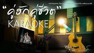 คู่ฮักคู่ชีวิต( Acoutic)ຄູ່ນ່ຶຮັກຄູ່ນ່ຶຊີວິດ KARAOKE - หมูวิชิต ศิลารัมย์
