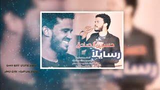 حسين الصادق - رسايلا- Hussain alsadig - Rasaillan
