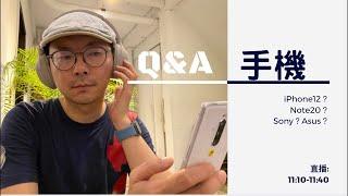 手機Q&A l 5G手機?iPhone 12?三星Note20?摺疊機未來?蘋果秋季發表會?