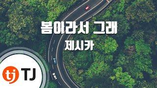 [TJ노래방] 봄이라서그래 - 제시카(Jessica) / TJ Karaoke