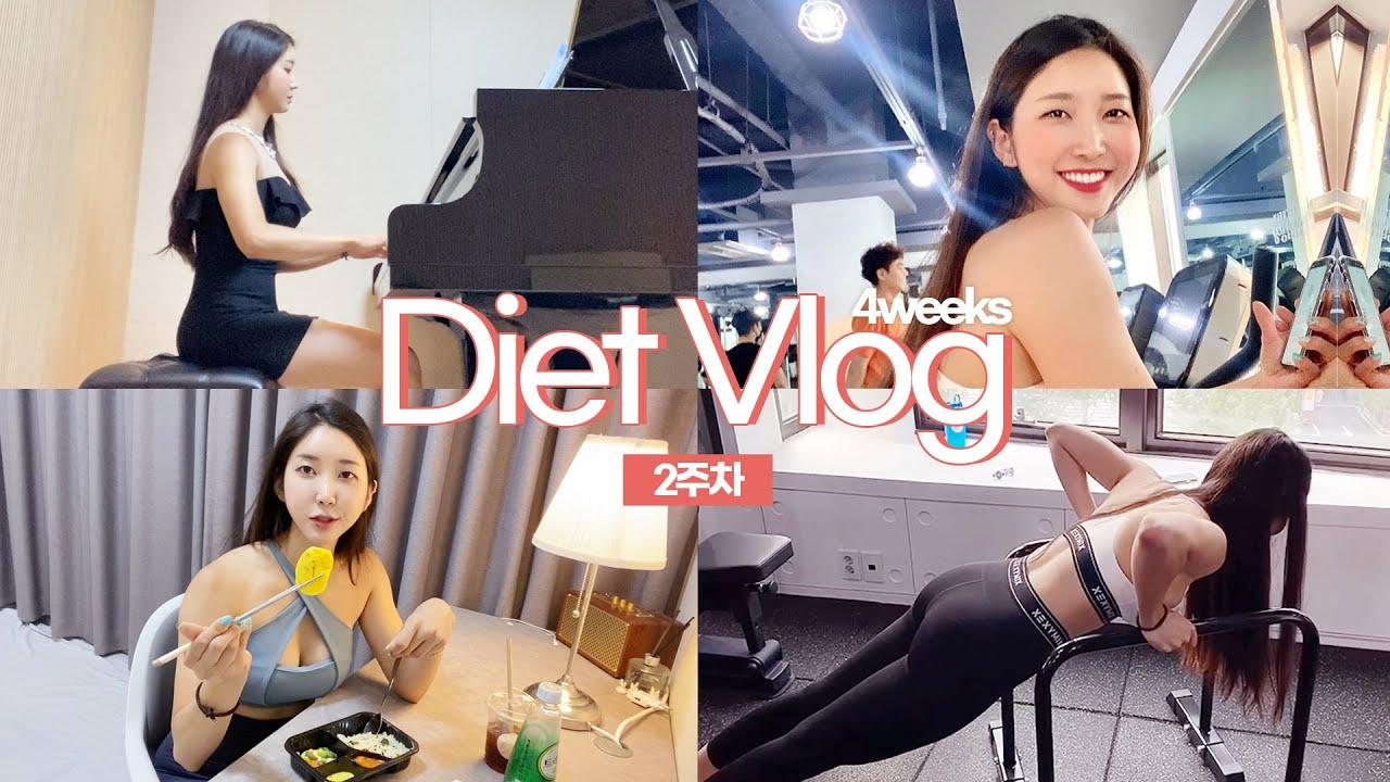 [diet vlog] 2주차 이렇게 먹으면 무조건 살빠짐 (전후사진, 식단, 운동)