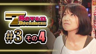 Seven Dreamers再生リストはこちら(イッキ見におすすめ) https://www.youtube.com/playlist?list=PLWc_bve8QeOQzp9E8wmmB5qW-UULTuQfV 2019年10月4日 ...