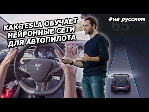 Андрей Карпатый: о Нейросетях и Автопилоте Tesla |на Русском|