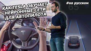 Андрей Карпатый: о Нейросетях и Автопилоте Tesla  на Русском 