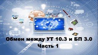 Настройка обмена между УТ 10.3 и БП 3.0 Часть 1