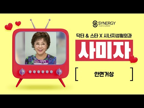 닥터&스타 시즌2 4회  사미자편