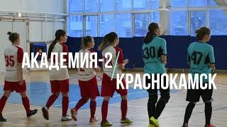 Чемпионат Пермского края по мини футболу Академия Краснокамск сезон 2019 2020 1 и 2 место