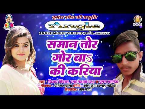 सामान तोर गोर बा की करिया | 2018 का नया सुपरहिट गाना | Saman Tor Gor Ba Ki Kariya | Vijay Bindas