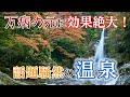 週刊ダイヤモンドも注目する十津川温泉とは?