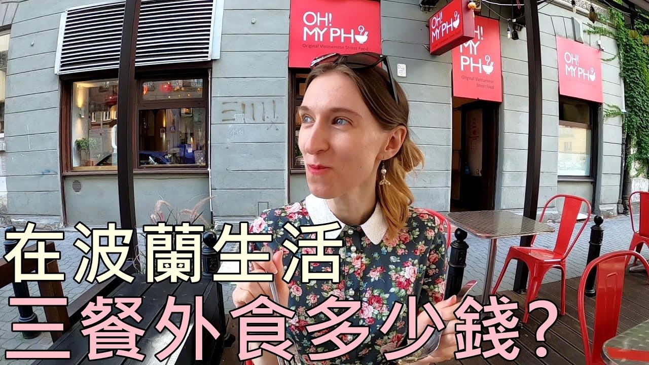 在波蘭生活,一天三餐外食多少錢?★❤️波蘭的日本料理、泰國菜、越南菜