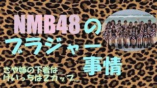 nmb48学園 こちらモンスターエンジン組 NMB48まなぶくん NMBとまなぶく...