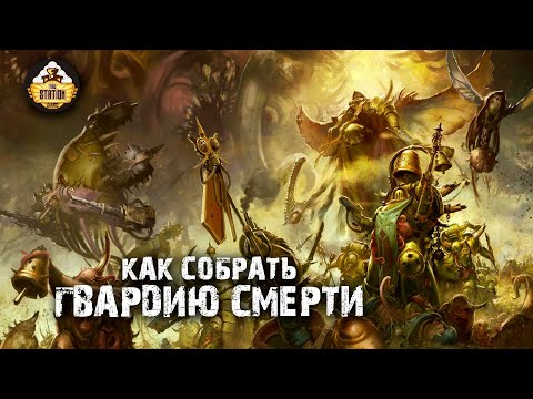Как собрать | Warhammer 40k | Death Guard