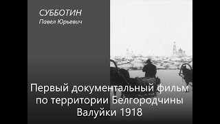 6. Субботин П.Ю. «Первый документальный фильм по территории Белгородчины. Валуйки 1918 год»